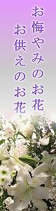 お悔やみの花/お供えの花