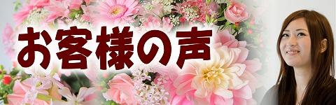 お客様の声 クチコミ 感想 静岡市 花屋